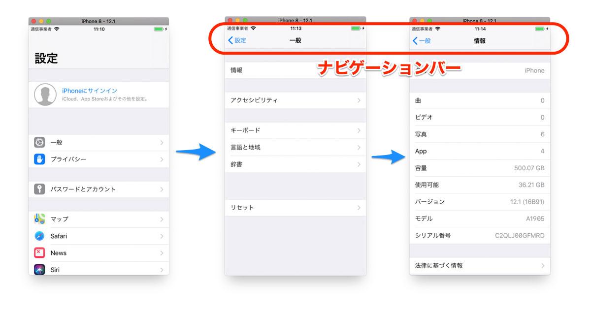 【図:設定アプリ】