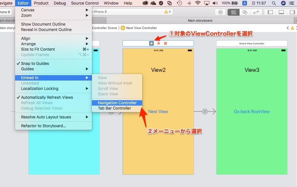 【図:メニューからNavigationControllerを選ぶ】