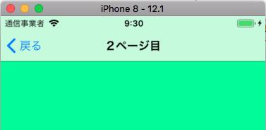 図4:Backボタン文字列の変更