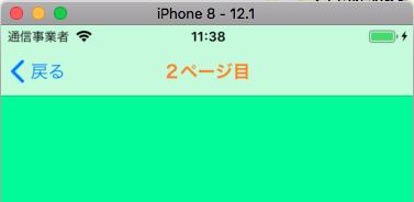 図9:タイトル色の変更