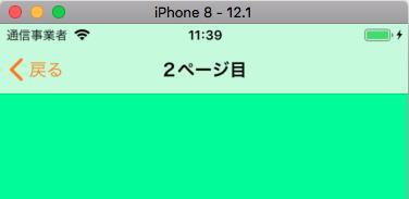 図10:アイテム色の変更
