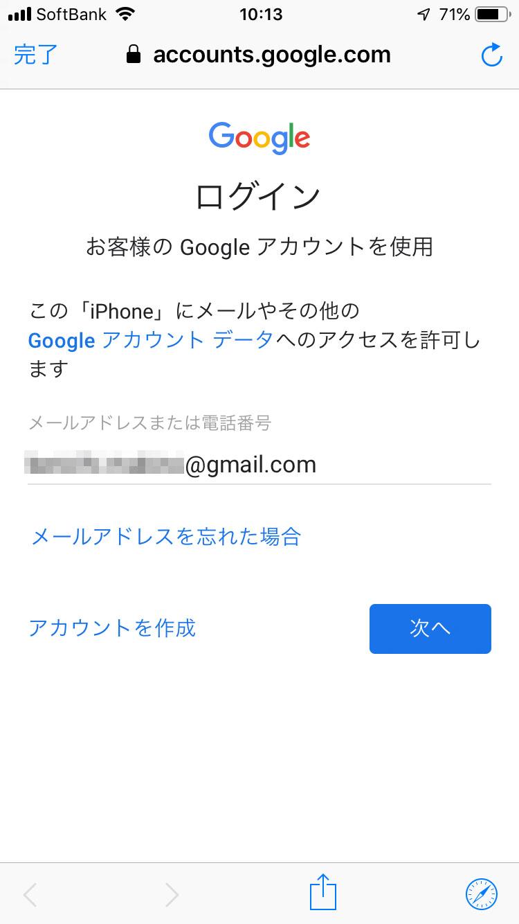 画像:Googleアカウントにログイン