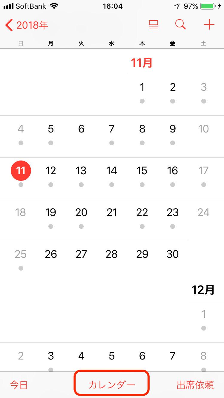 画像:カレンダー選択画面を開く