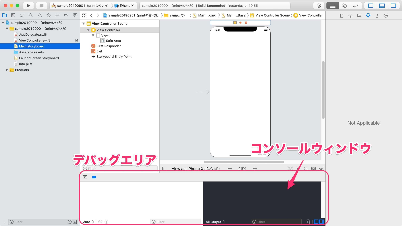 【図1:Xcodeのコンソールウィンドウ】