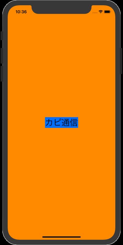 図:フレームサイズをセーフエリア外まで広げる