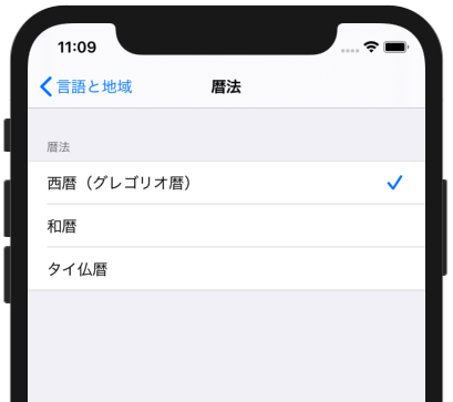 iPhone端末でのカレンダー(暦法)設定
