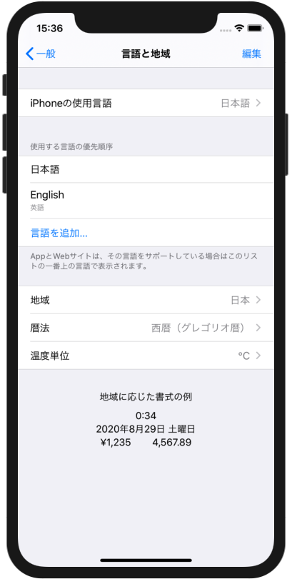 iPhone端末でのロケール情報変更方法