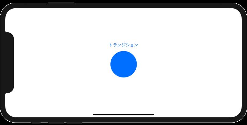 トランジション(transition)の使用例