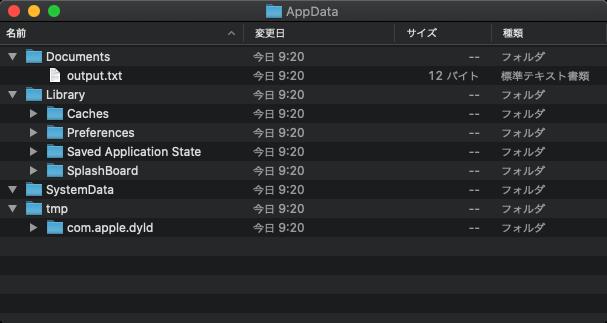 iOSアプリのフォルダ構成