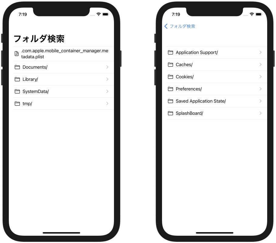 フォルダ検索アプリ